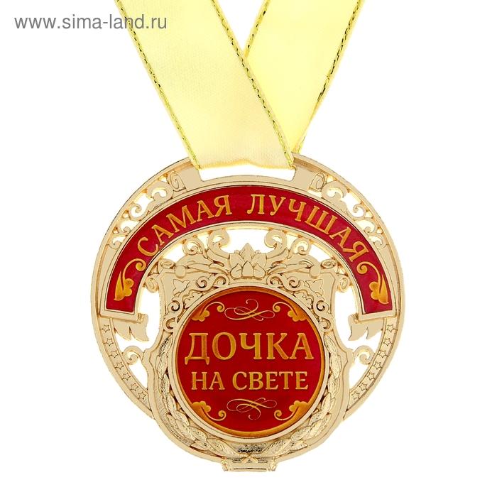 """Медаль """"Самая лучшая дочка на свете"""""""