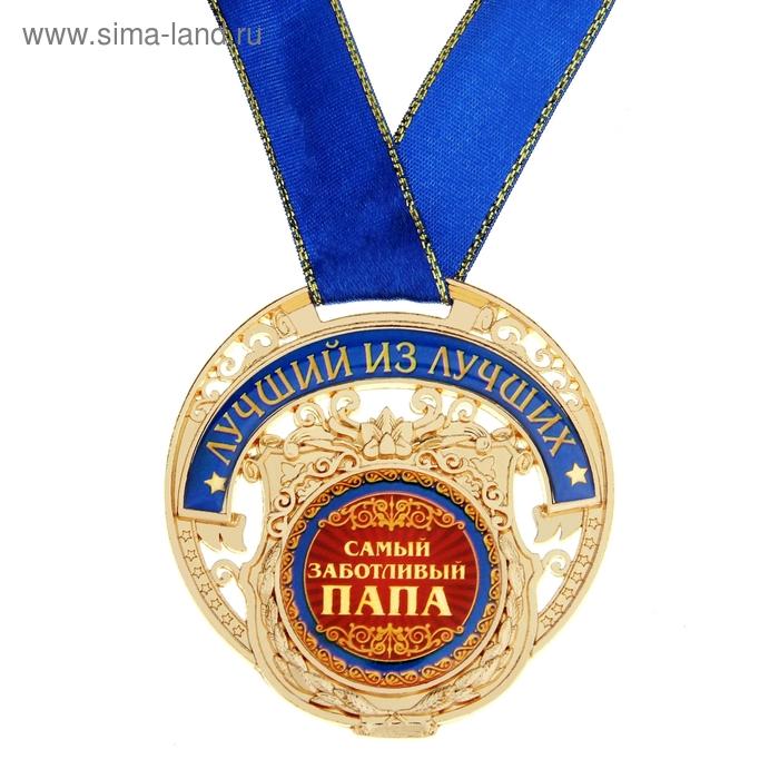 "Медаль ""Самый заботливый папа"""