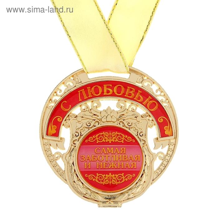 """Медаль """"Самая заботливая и нежная"""""""