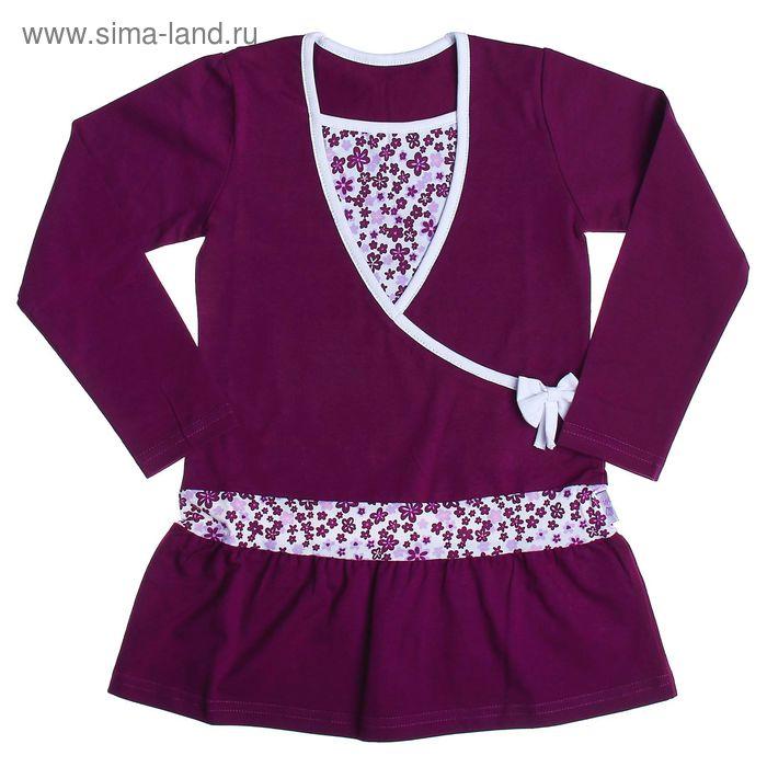 Джемпер для девочки, рост 110 см (59), цвет малиновый