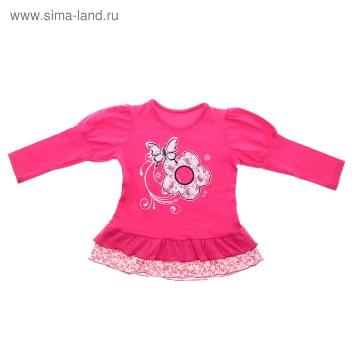 """Джемпер для девочки """"Бабочка и цветок"""", рост 116 см (60), цвет розовый"""