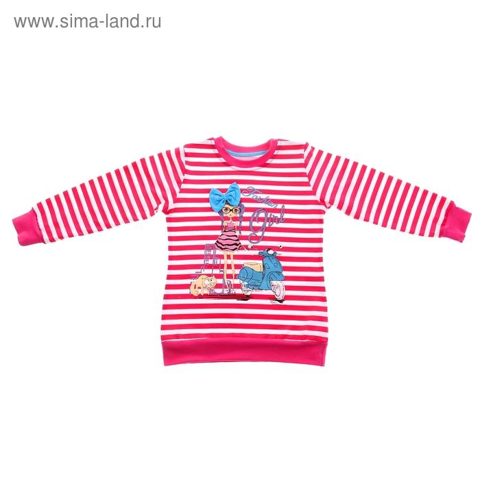 """Джемпер для девочки """"Лола"""", рост 128 см (64), цвет розовый"""
