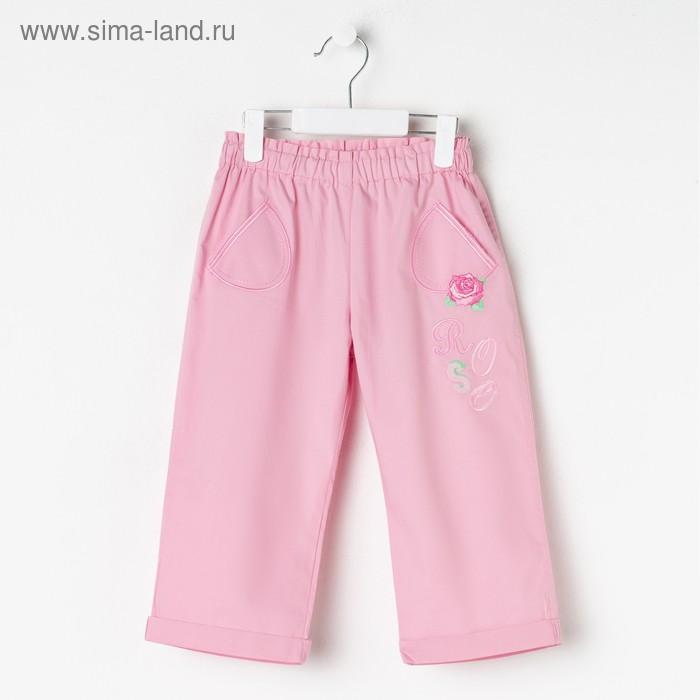 """Бриджи для девочки """"Роза"""", рост 98 см (56), цвет светло-розовый"""