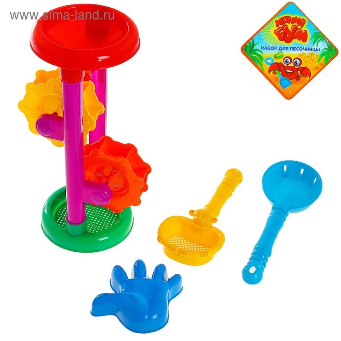 """Песочный набор """"Лето"""" 4 предмета: мельница, формочка, сито, совок"""