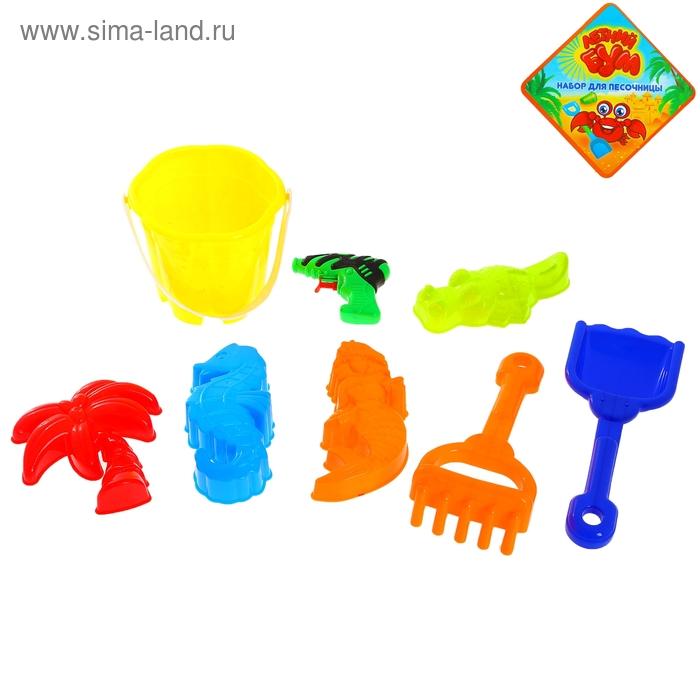 """Песочный набор """"Летний"""" 8 предметов: ведро 0,85 л, водный пистолет, 4 формочки, грабли, лопатка, цвета МИКС"""