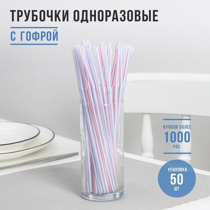 Трубочки для коктейля гофрированные, полосатые, набор 50 шт