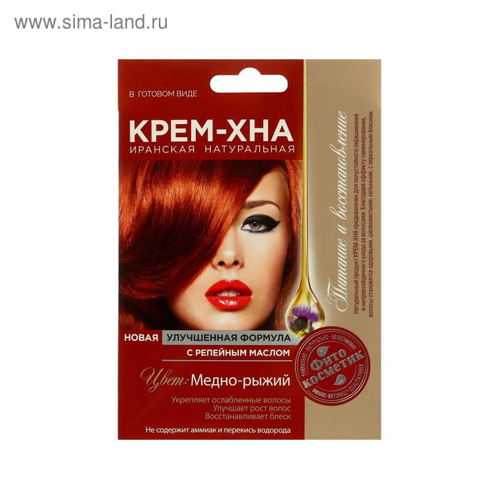 Крем-Хна в готовом виде Медно-рыжий с репейным маслом 50мл
