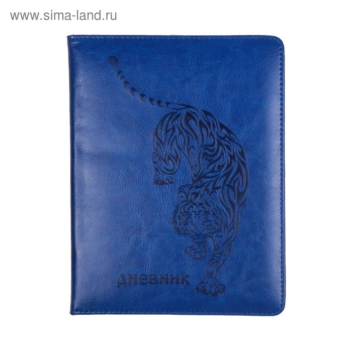 Дневник школьный для старших 5-11классов обл пвх тиснение Тигр синий