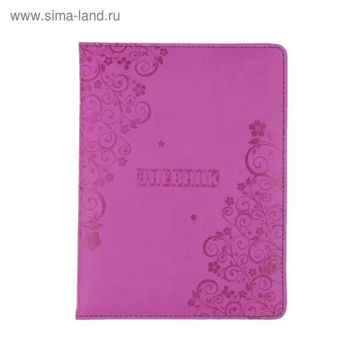 Дневник школьный для старших 5-11классов обл пвх тиснение Узоры фиолетовый