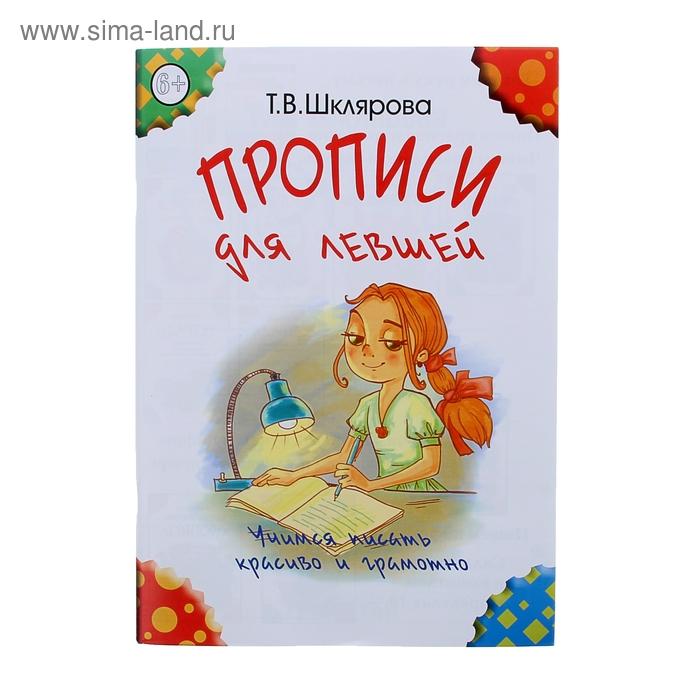 Прописи (цветные) для левшей. Автор: Шклярова Т.В.