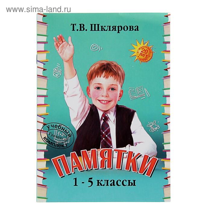 Памятки 1-5 класс. Автор: Шклярова Т.В.