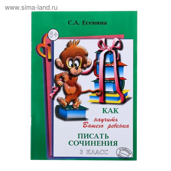 Как научить писать сочинения 3 класс. Автор: Есенина С.А.