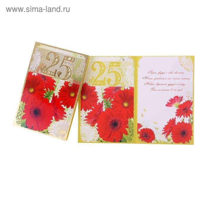 """Открытка """"25 лет"""", средняя, красные цветы"""