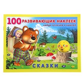 """100 развивающих наклеек """"Сказки"""""""