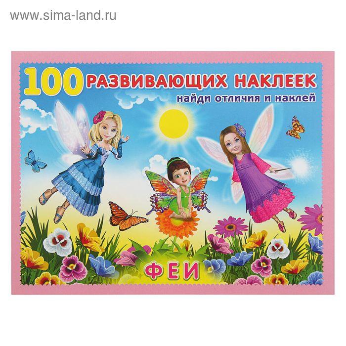 """100 развивающих наклеек """"Феи"""""""