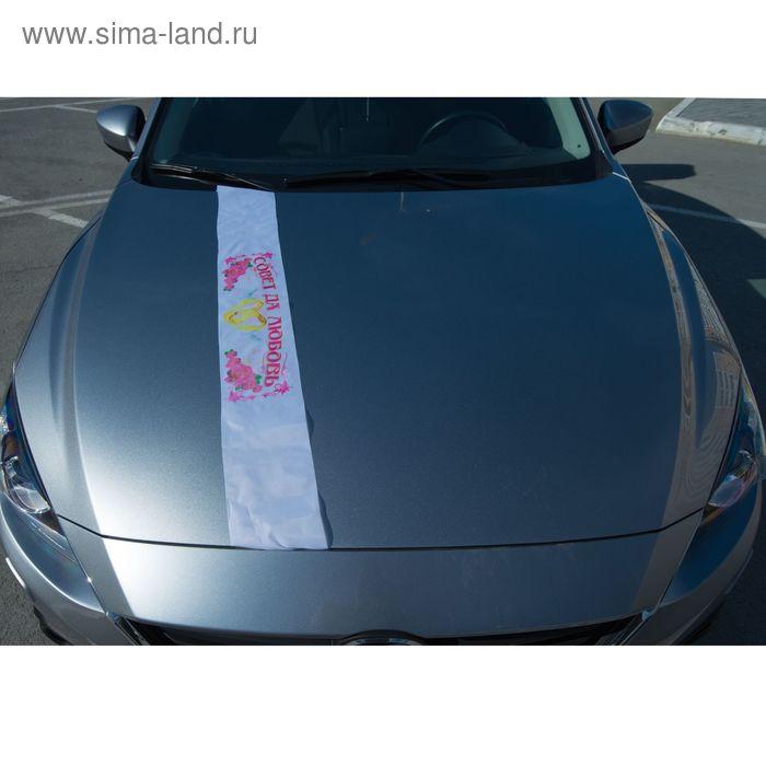 """Лента для оформления автомобиля """"Совет да любовь"""""""