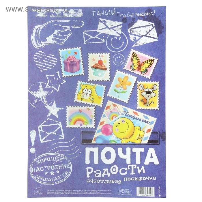 """Декупажная карта """"Почта радости"""", 21 х 29,7 см"""