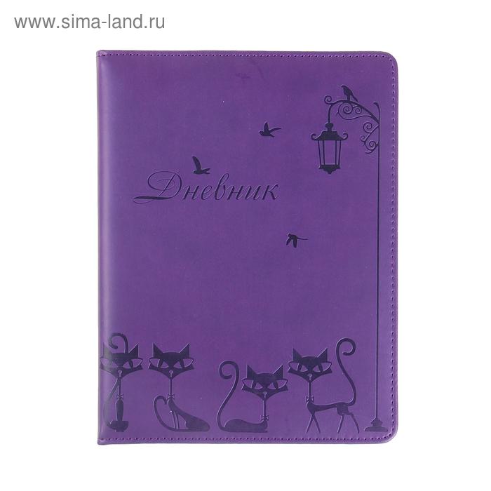 Дневник школьный для старших 5-11классов обл пвх тиснение Кошечки фиолетовый