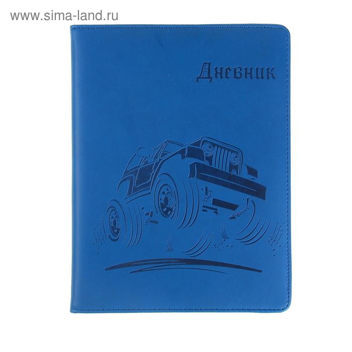 Дневник школьный для старших 5-11классов обл пвх тиснение Джип синий