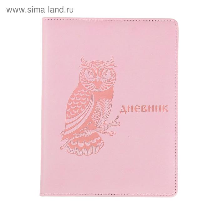 Дневник школьный для старших 5-11классов обл пвх тиснение Сова розовый