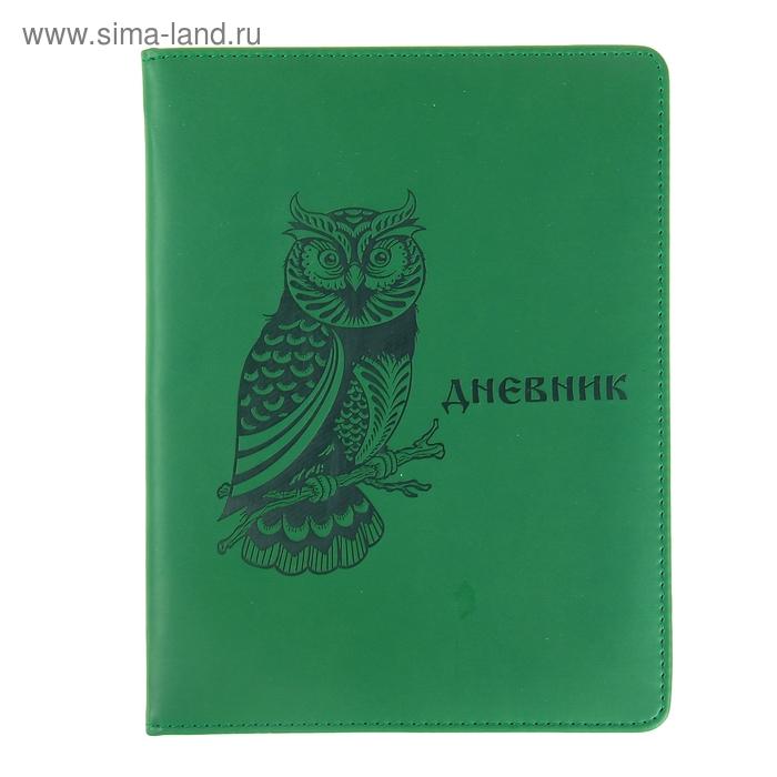 Дневник школьный для старших 5-11классов обл пвх тиснение Сова зеленый