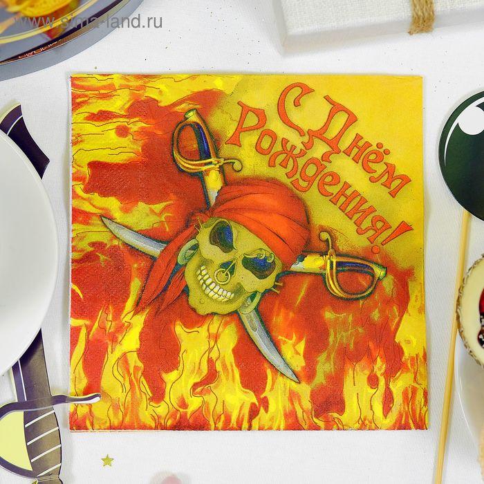 """Набор бумажных салфеток """"С днем рождения""""пират, 33х33 см (20 шт.)"""
