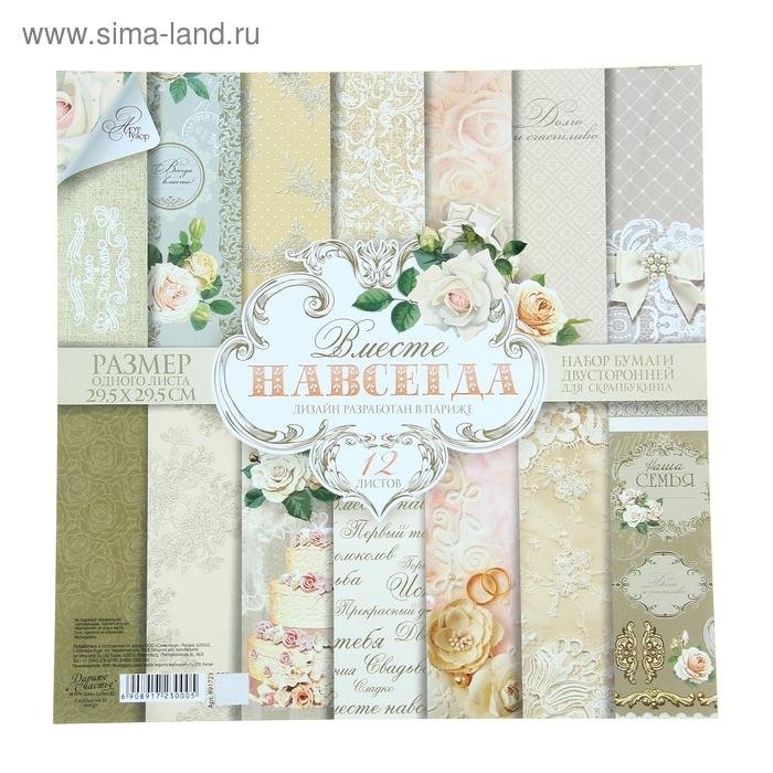 """Набор бумаги для скрапбукинга """"Вместе навсегда"""" 12 листов 160 гр/м2"""