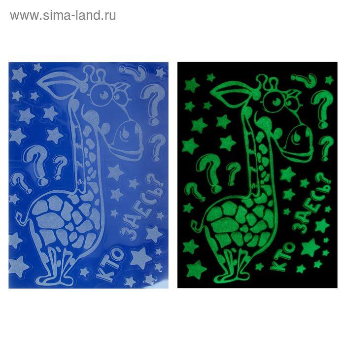 """Наклейка декоративная светящаяся в темноте """"Жираф"""", 29,7 х42 см"""