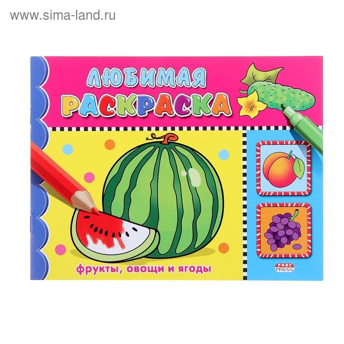 """Раскраска А5 альбомная. Любимая раскраска """"Фрукты, овощи и ягоды"""""""