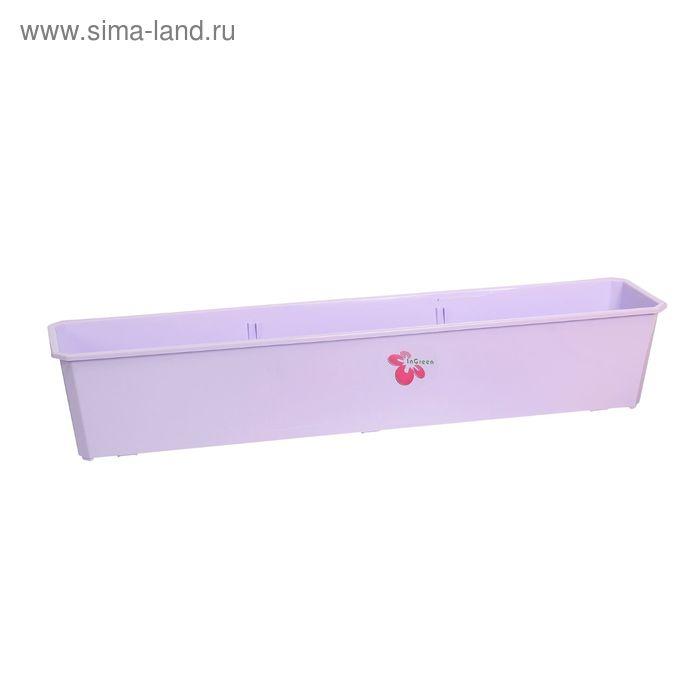 Ящик балконный 80 см, цвет лавандовый