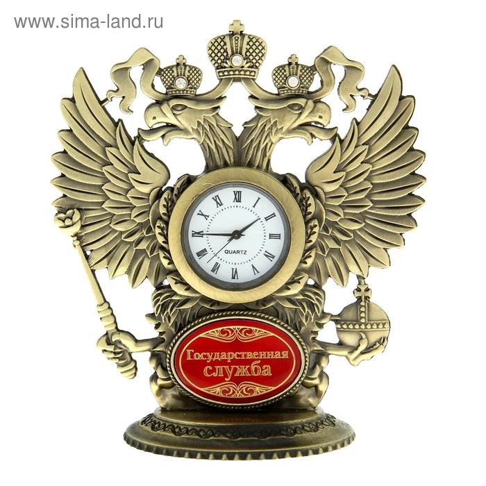 """Часы """"Государственная служба"""""""