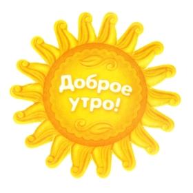 Фигурная наклейка с ароматом 'Доброе утро', аромат клубники Ош