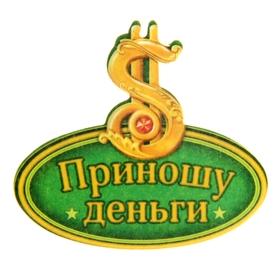 Фигурная наклейка с ароматом 'Приношу деньги', аромат граната Ош