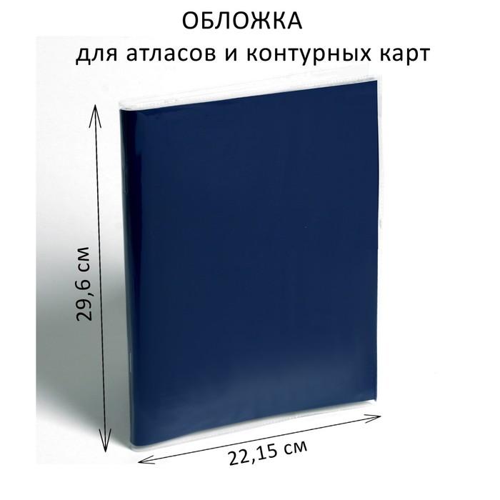 Обложка ПВХ 302 х 440 мм, 100 мкм, для журналов, учебников и тетрадей