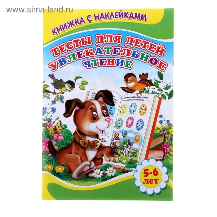 """Книжка с наклейками """"Тесты для детей 5-6 лет. Увлекательное чтение"""""""