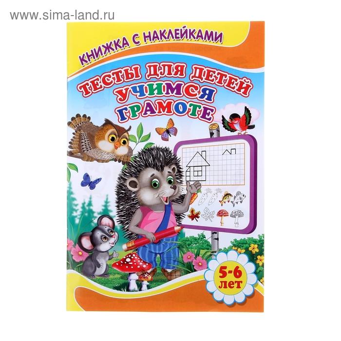 """Книжка с наклейками """"Тесты для детей 5-6 лет. Учимся грамоте"""""""