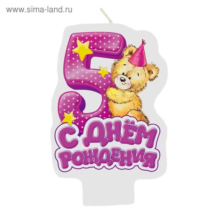 """Свеча в торт С днем рождения """"5"""""""