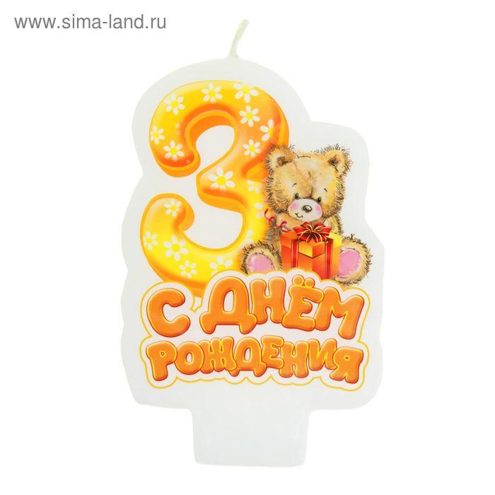 """Свеча в торт С днем рождения """"3"""""""