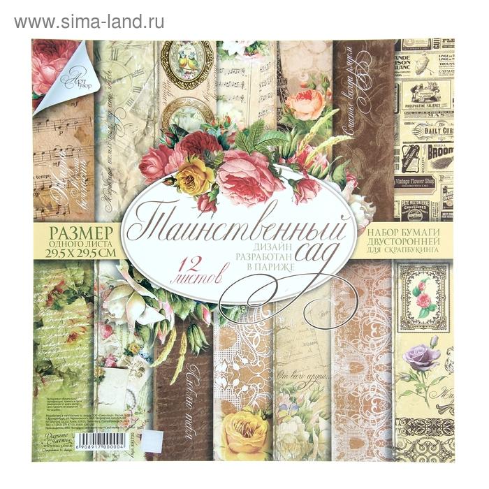 """Набор бумаги для скрапбукинга """"Таинственный сад"""" 12 листов 160 гр/м2"""