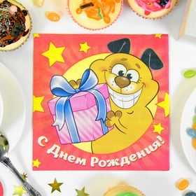 """Набор бумажных салфеток """"С днем рождения"""" собачка, 33х33 (20 шт.)"""