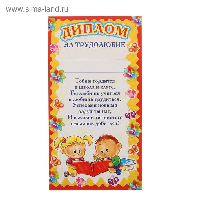 """Диплом-мини """"За трудолюбие"""" детский"""