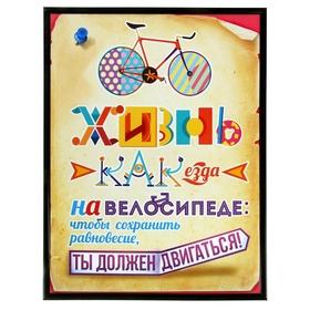 """Картина """"Жизнь, как езда на велосипеде"""""""