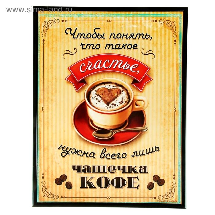 """Панно интерьерное """"Чашечка кофе"""""""