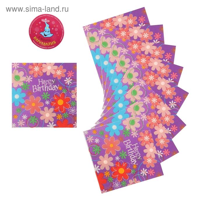 """Салфетки бумажные (набор 20 шт) """"С Днем Рождения"""" цветы, 33*33 см"""