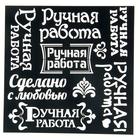 """Трафарет для творчества """"Ручная работа"""""""