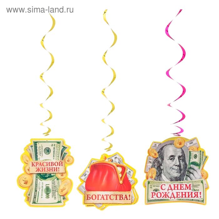 """Набор гирлянд на спиралях """"С днем рождения!"""" (Деньги)"""