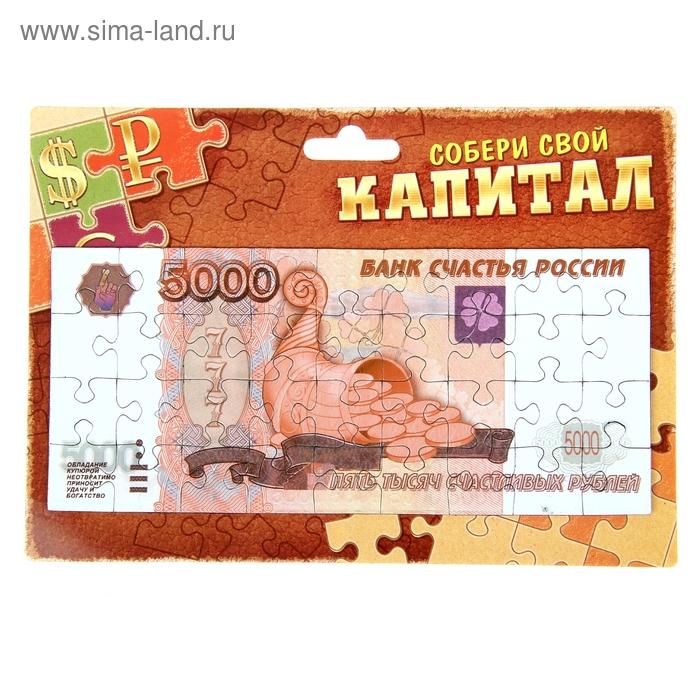 """Магнит купюра пазл """"5000 счастливых рублей"""""""