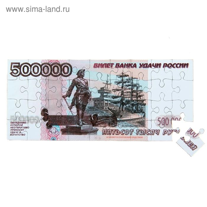 """Магнит купюра пазл """"500 000 рублей"""""""