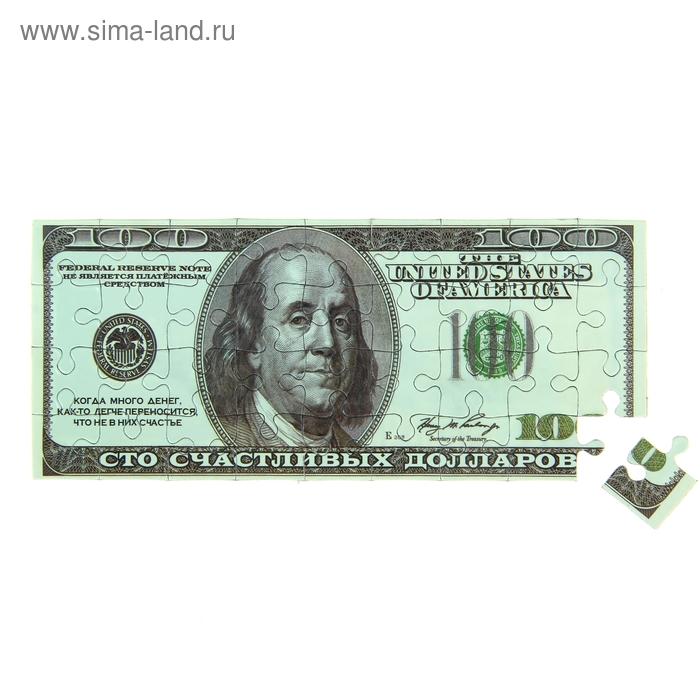 """Магнит купюра пазл """"100 счастливых долларов"""""""
