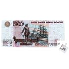 """Магнит купюра пазл """"500 рублей"""""""